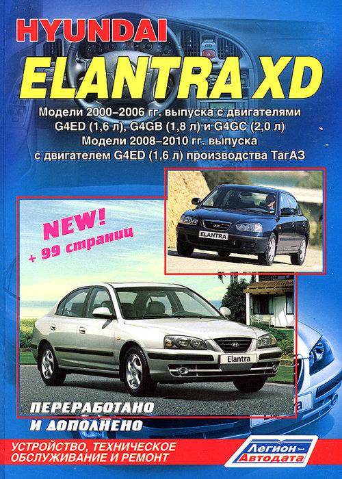 HYUNDAI ELANTRA XD 2000-2006 и 2008-2010 (1937) бензин Пособие по ремонту и эксплуатации