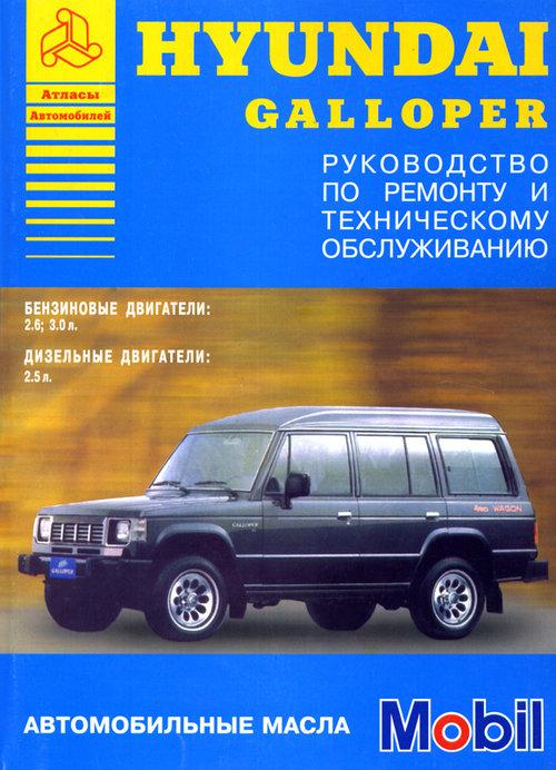 HYUNDAI GALLOPER с 1990-1994 бензин / дизель Пособие по ремонту и эксплуатации
