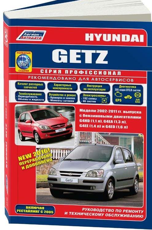 Книга HYUNDAI GETZ (Хендай Гетц) с 2002 (рестайлинговый с 2005) бензин Пособие по ремонту и эксплуатации