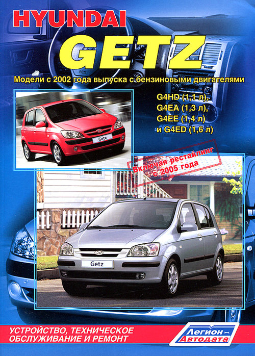 HYUNDAI GETZ с 2002 (рестайлинговый с 2005) бензин Пособие по ремонту и эксплуатации