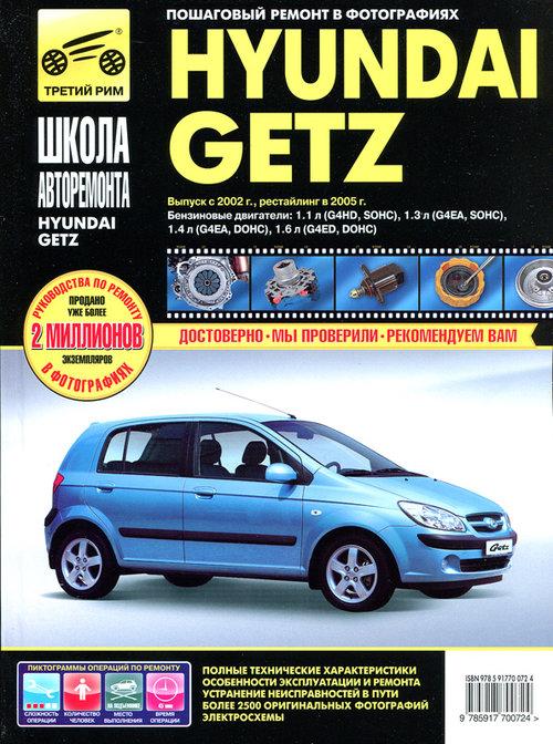 HYUNDAI GETZ с 2002 и с 2005 бензин Руководство по ремонту в фотографиях