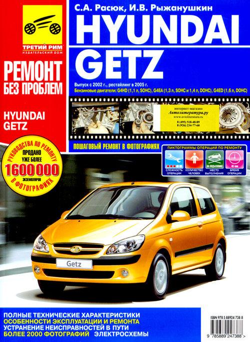 Книга HYUNDAI GETZ (Хендай Гетц) с 2002 (рестайлинговый с 2005) бензин Книга по ремонту в цветных фотографиях