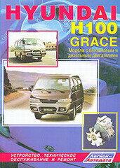 HYUNDAI H-100 GRACE до 1998 бензин / дизель