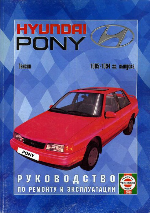 HYUNDAI PONY 1985-1994 бензин Пособие по ремонту и эксплуатации