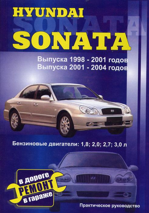 HYUNDAI SONATA 1998-2004 бензин Пособие по ремонту и эксплуатации