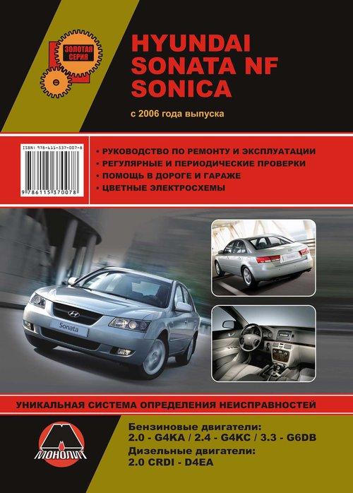 HYUNDAI SONATA NF / SONICA c 2006 бензин / дизель Пособие по ремонту и эксплуатации