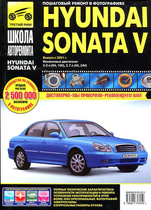 HYUNDAI SONATA V 2001 бензин Руководство по ремонту и эксплуатации в фотографиях