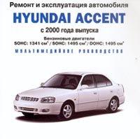 CD HYUNDAI ACCENT с 2000 бензин