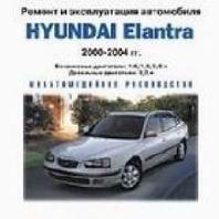 CD HYUNDAI ELANTRA 2000-2004 бензин / дизель