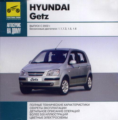 CD HYUNDAI GETZ с 2002 бензин