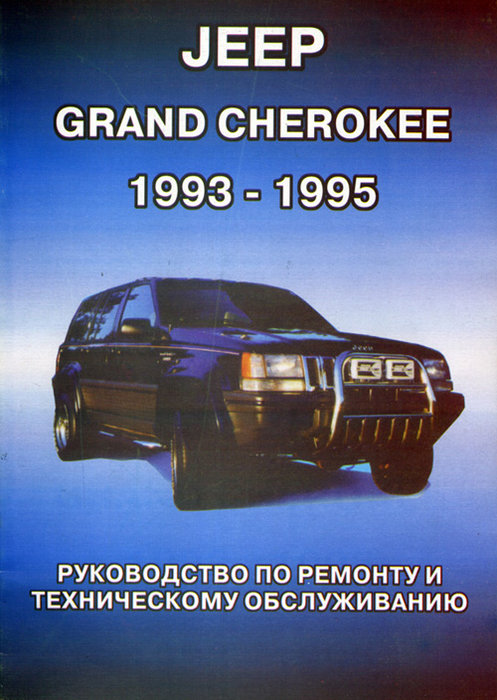 JEEP GRAND CHEROKEE 1993-1996 бензин Пособие по ремонту и эксплуатации
