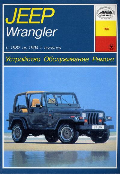JEEP WRANGLER 1987-1994 бензин Пособие по ремонту и эксплуатации