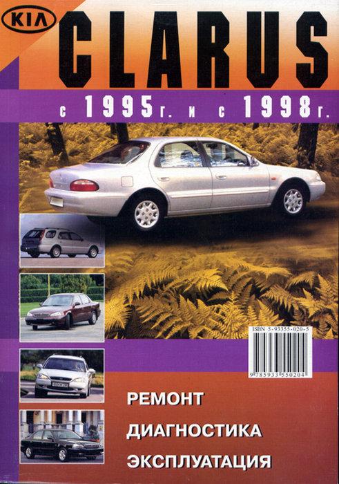 Книга KIA CLARUS (Киа Кларус) с 1995 и с 1998 бензин Пособие по ремонту и эксплуатации