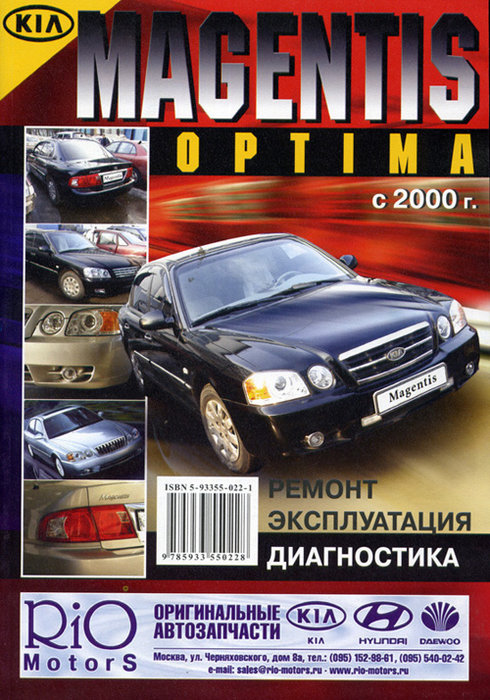 KIA OPTIMA / MAGENTIS с 2000 бензин Пособие по ремонту и эксплуатации