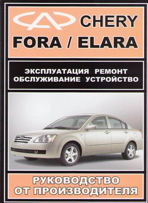 Книга CHERY ELARA (Чери Елара) бензин Пособие по ремонту и эксплуатации