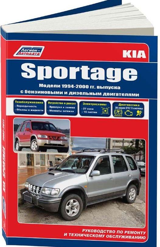 Книга KIA SPORTAGE (Киа Спортейдж) 1994-2000 бензин / дизель Пособие по ремонту и эксплуатации