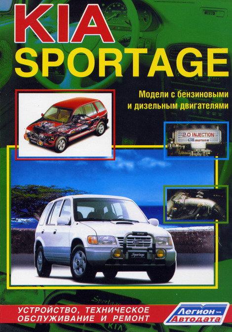 KIA SPORTAGE 1994-2000 бензин / дизель Книга по ремонту и эксплуатации