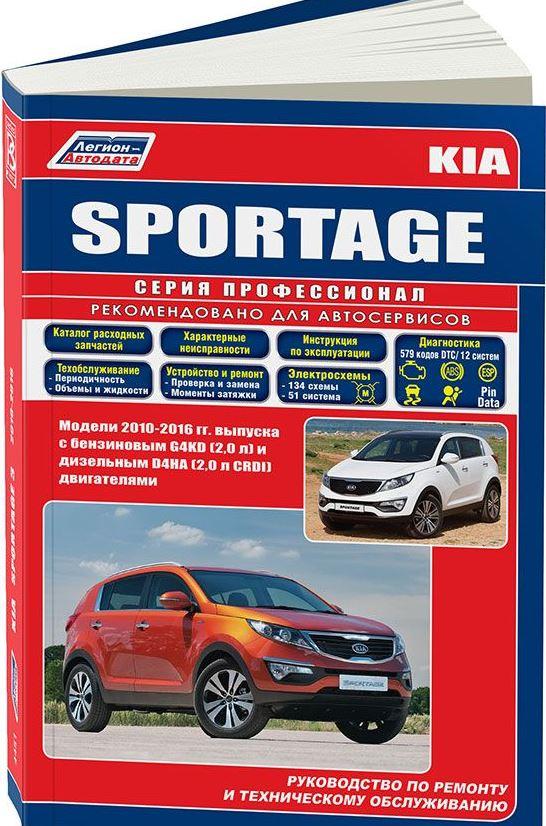 Инструкция KIA SPORTAGE-3 (Киа Спортейдж-3) с 2010 бензин / дизель Книга по ремонту и эксплуатации