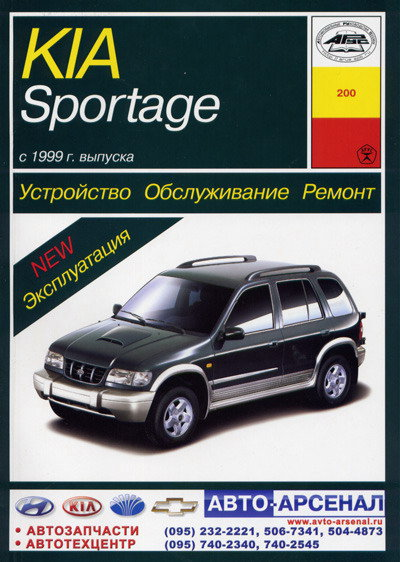 KIA SPORTAGE 1999-2004 бензин / дизель Пособие по ремонту и эксплуатации