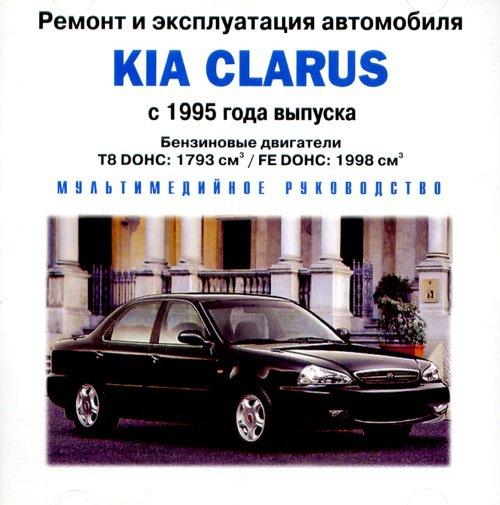 CD KIA CLARUS c 1995 бензин