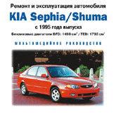 CD KIA SEPHIA & SHUMA с 1995 бензин