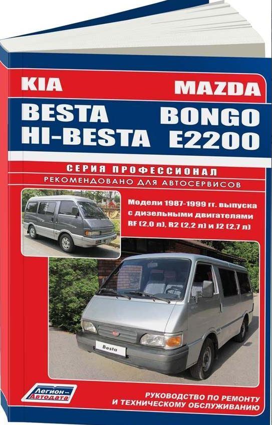 Книга KIA BESTA (Киа Беста) / HI-BESTA, MAZDA BONGO (E2200) дизель Пособие по ремонту и эксплуатации