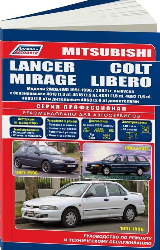 Руководство MITSUBISHI MIRAGE / LANCER / COLT / LIBERO (Мицубиси Мираж) 1991-2000 бензин / дизель Пособие по ремонту и эксплуатации