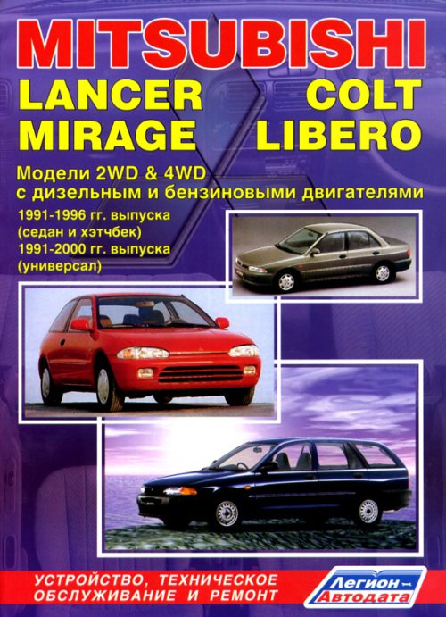 MITSUBISHI MIRAGE / LANCER / COLT / LIBERO 1991-2000 бензин / дизель Пособие по ремонту и эксплуатации