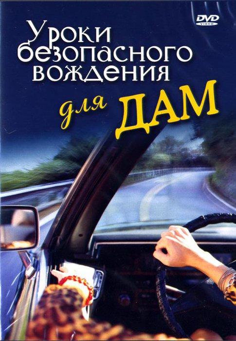 DVD Уроки безопасного вождения для дам