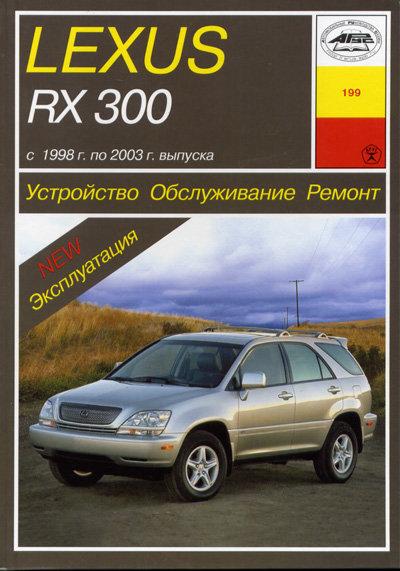 LEXUS RX-300 1998-2003 бензин Пособие по ремонту и эксплуатации