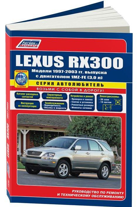 Руководство LEXUS RX-300 (Лексус РХ300) 1997-2003 бензин Книга по ремонту и эксплуатации