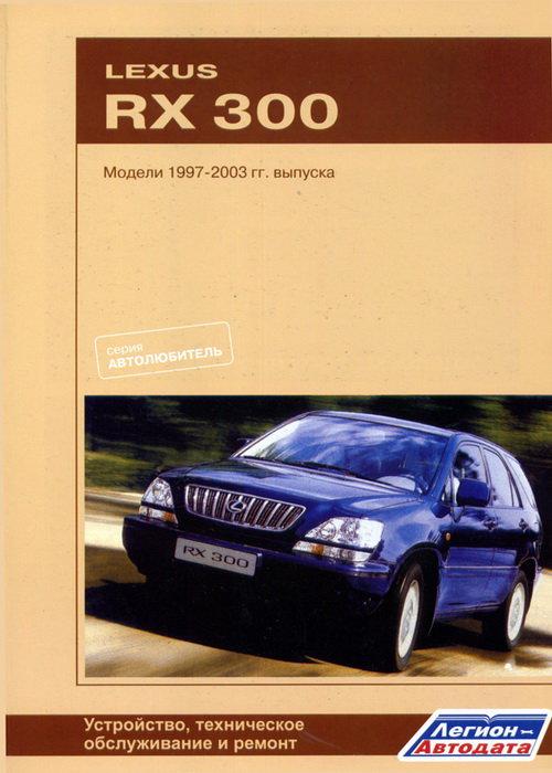 LEXUS RX-300 1997-2003 бензин Книга по ремонту и эксплуатации