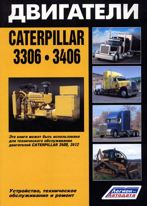 Двигатели CATERPILLAR 3306, 3406 Пособие по ремонту