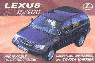 LEXUS RX 300 Руководство по экcплуатации