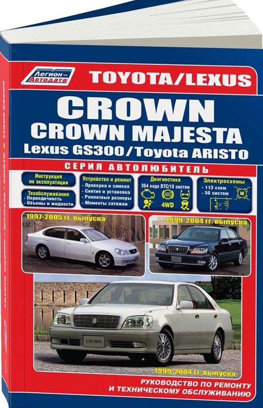 Книга LEXUS GS300 / TOYOTA ARISTO (Лексус GS300) 1997-2005 бензин Пособие по ремонту и эксплуатации
