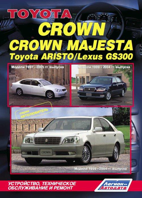 LEXUS GS300 / TOYOTA ARISTO 1997-2005 бензин Пособие по ремонту и эксплуатации