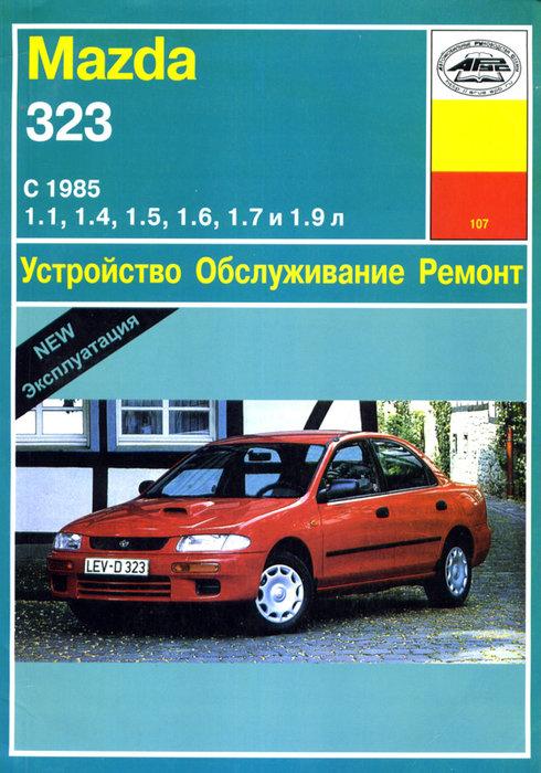 MAZDA 323 с 1985 бензин / дизель Пособие по ремонту и эксплуатации