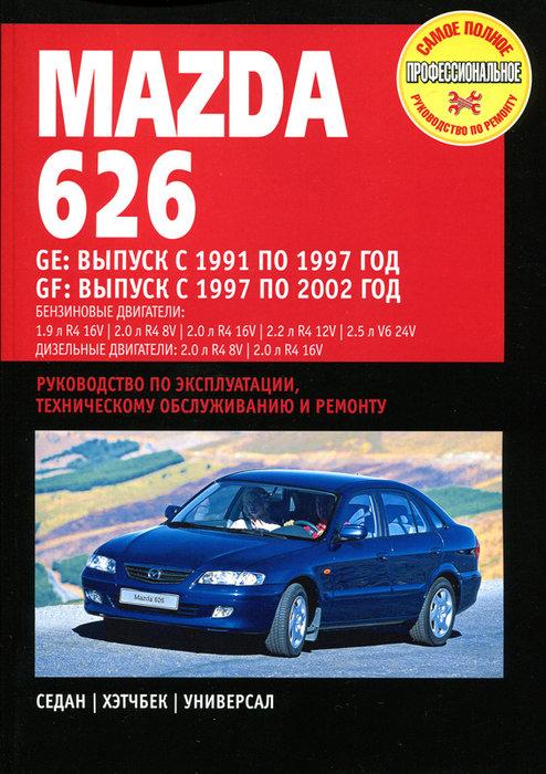 MAZDA 626 1991-1997 и 1997-2002 бензин / дизель Пособие по ремонту и эксплуатации