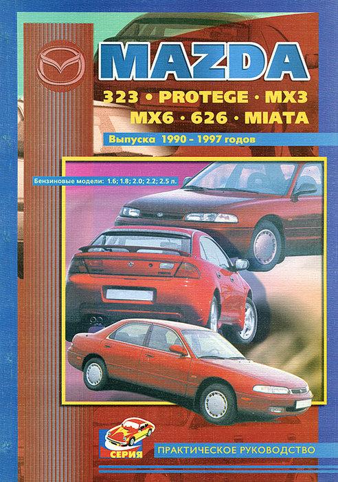 MAZDA 626 / 323 / PROTEGE / MX-3 / MX-6 / MIATA с 1990 бензин Книга по ремонту и эксплуатации