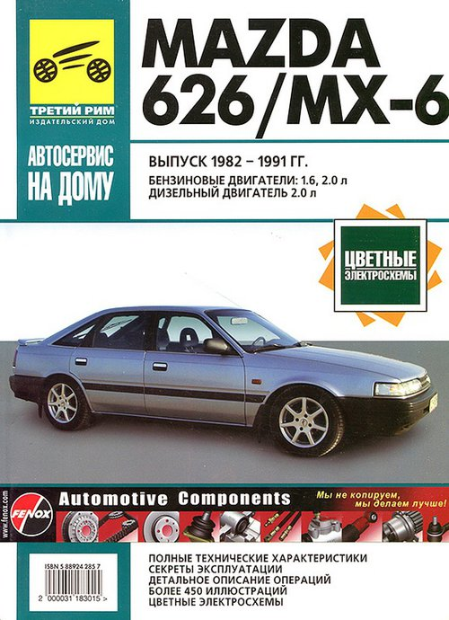 MAZDA 626 / MX-6 1982-1991 бензин / дизель Книга по ремонту и эксплуатации