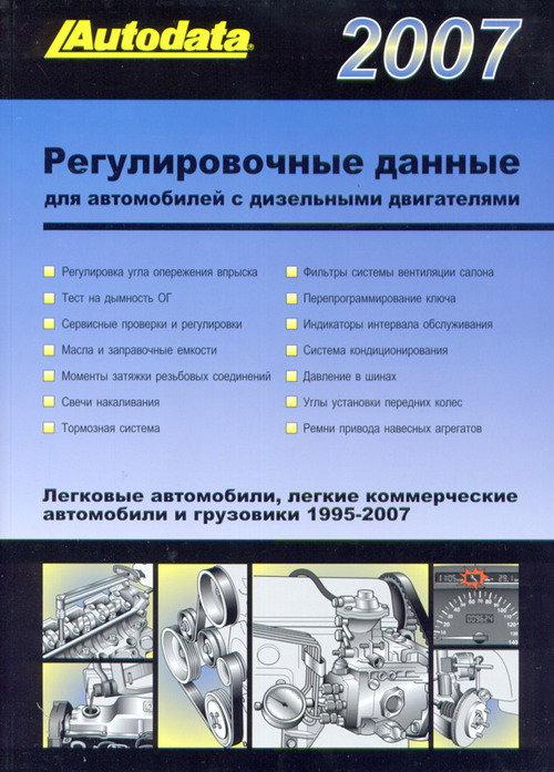 DIESEL DATA 2007 (1995-2007) Регулировочные данные для автомобилей с дизельными двигателями