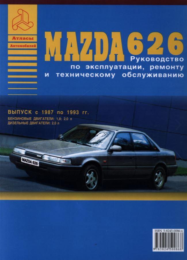 MAZDA 626 1987-1993 бензин / дизель Пособие по ремонту и эксплуатации