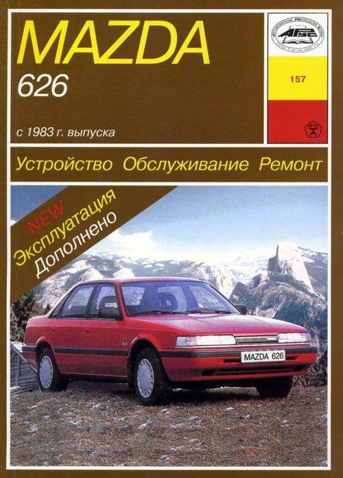 MAZDA 626 1983-1991 бензин / дизель Пособие по ремонту и эксплуатации