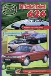 MAZDA 626 1991-1998 бензин Пособие по ремонту и эксплуатации