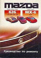 MAZDA 626, MX-6 1989-1997 бензин / дизель
