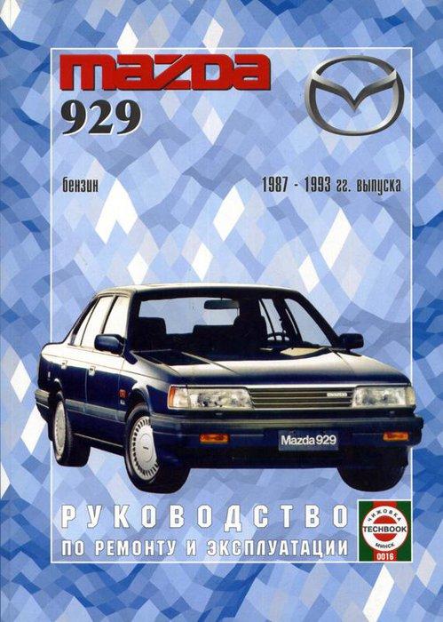 Книга MAZDA 929 (МАЗДА 929) 1987-1993 бензин Пособие по ремонту и эксплуатации