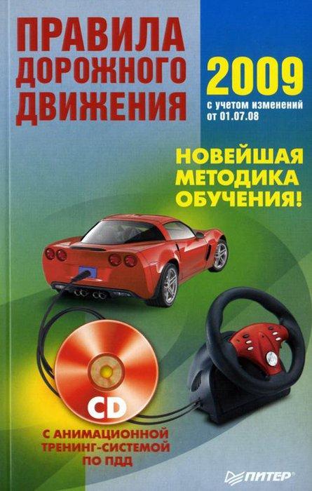 ПРАВИЛА ДОРОЖНОГО ДВИЖЕНИЯ 2009 + CD