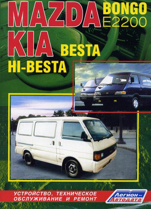 MAZDA E2200 / BONGO, KIA BESTA / HI-BESTA дизель Пособие по ремонту и эксплуатации