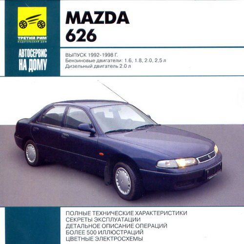 CD MAZDA 626 1991-1998 бензин / дизель