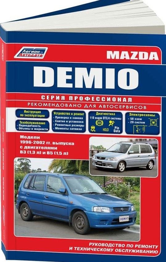 Руководство MAZDA DEMIO (МАЗДА ДЕМИО) 1996-2002 бензин Пособие по ремонту и эксплуатации